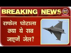 Real Story of Rafel Jet