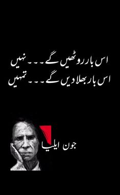Urdu Funny Poetry, Poetry Quotes In Urdu, Best Urdu Poetry Images, Love Poetry Urdu, Quotations, Urdu Quotes, Qoutes, Sufi Quotes, Poetry Pic