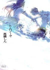Manga News, Shoujo, Waves, World, Delcourt, Outdoor, Childhood, Reading, Outdoors