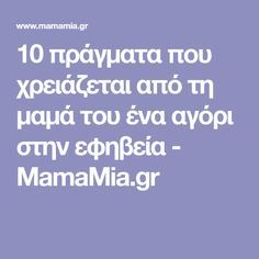 10 πράγματα που χρειάζεται από τη μαμά του ένα αγόρι στην εφηβεία - MamaMia.gr Love My Kids, Kids Corner, Family Kids, Raising Kids, My Children, Kids And Parenting, Food For Thought, Psychology, Coding