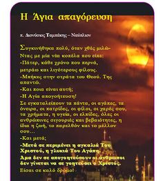 Η Αγια απογοητευση! Christus Pantokrator, Perfect Word, Religious Images, Words Worth, My Prayer, Some Words, Christian Faith, Positive Quotes, Me Quotes