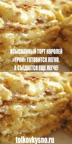 Russian Recipes, Food Photo, Cornbread, Baked Goods, Macaroni And Cheese, Food To Make, Tart, Bakery, Good Food