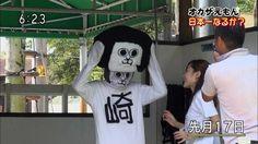 愛知県岡崎市のゆるキャラがマスクを取ったらこんな顔