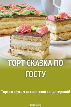 Cake Tale in accordance with Торт Сказка по ГОСТу Cake with taste from the Soviet pastry shop! Russian Dishes, Russian Recipes, Gourmet Recipes, Baking Recipes, Cookie Recipes, Napoleon Cake, Pastry Shop, No Cook Desserts, Baked Apples
