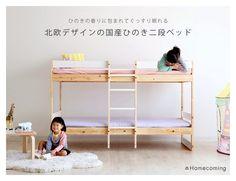 子ども用二段ベッド色とデザインを楽しむおしゃれな北欧テイストの国産ひ 二段ベッド|2段ベッド通販【家具の里】