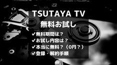 ねこ TSUTAYA TVの無料お試しって何ができるの? 無料お試しの期間は? 無料期間内に解約したらどうなる? 登録・解約手順が知りた […] Cards, Maps, Playing Cards