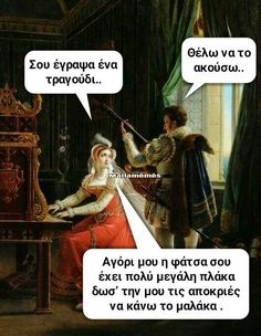 Funny Greek Quotes, Greek Memes, Funny Quotes, Funny Memes, Hilarious, Jokes, Ancient Memes, Color Psychology, Have Fun