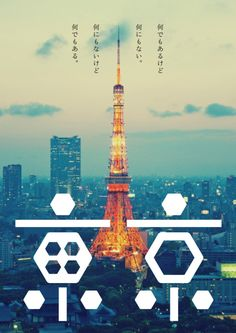 "m-space: "" tokyo city """