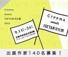 Creema meets ISETAN文化祭 300×250