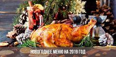 Меню на Новый год 2019: новые рецепты, что приготовить Turkey, Food And Drink, Meat, Desserts, Tailgate Desserts, Deserts, Turkey Country, Postres, Dessert