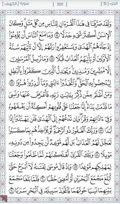 ٥٤ : ٦١- الكهف