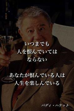 『いつまでも 人を恨んでいては ならない あなたが恨んでいる人は 人生を楽しんでいる』