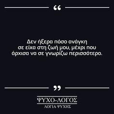 """""""Κι όσο σε γνώριζα, τόσο περισσότερο καταλάβαινα, πως περίμενα εσένα όλη μου τη ζωή...…"""" #psuxo_logos #ψυχο_λόγος #greekquoteoftheday #ερωτας #ποίηση #greek_quotes #greekquotes #ελληνικαστιχακια #ellinika #greekstatus #αγαπη #στιχακια #στιχάκια #greekposts #stixakia #greekblogger #greekpost #greekquote #greekquotes"""