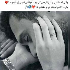 Love Quotes Poetry, Sweet Love Quotes, Sweet Words, Love Quotes For Him, Love Words, Love Couple Images, Cute Love Images, Arabic English Quotes, Funny Arabic Quotes