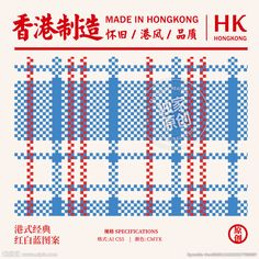 Interior Design Hong Kong, Book Design, Layout Design, Sketchbook Layout, Chinese Typography, Wallpaper Magazine, Ui Web, Poster Ads, Retro Illustration