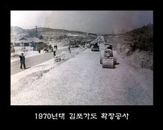 1970년대 김포가도 확장공사
