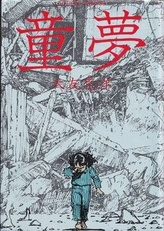 The other time, the other story, but definitely the prequel to AKIRA.
