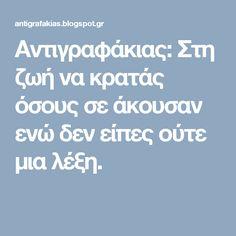 Αντιγραφάκιας: Στη ζωή να κρατάς όσους σε άκουσαν ενώ δεν είπες ούτε μια λέξη. Psychology, Quotes, Relationships, Blog, Psicologia, Quotations, Blogging, Relationship, Dating