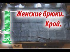 Узкие брюки в клеточку Моделируем выкройку от основы часть 1 Выкройка узких брюк своими руками - YouTube