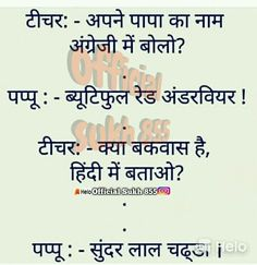 Funny Study Quotes, Funny Quotes In Hindi, Funny Attitude Quotes, Funny True Quotes, Jokes Quotes, Latest Funny Jokes, Very Funny Memes, Some Funny Jokes, Funny Teacher Jokes