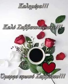 Good Night, Good Morning, Beautiful Pink Roses, Greek Quotes, Tableware, Anastasia, Cross Stitch, Flowers, Photography
