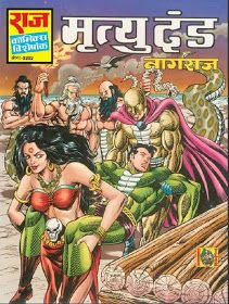 Mrityudand Nagraj Collect Khajana after defecting Nagpasha and Nagina. But because of this defect they always try to kill nagraj. In Mrit. Novels To Read Online, Online Comic Books, Read Comics Online, Free Comic Books, Movies Online, Read Comics Free, Comics Pdf, Download Comics, Comic Book In Hindi