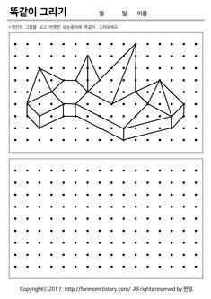 227E193C591E97CD1C825F (850×1202) Visual Perceptual Activities, Geometry Activities, Preschool Activities, School Worksheets, Worksheets For Kids, Art Lessons For Kids, Math Lessons, Logic Math, English Grammar For Kids