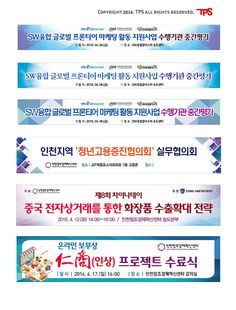 TPS DESIGN GROUP :: 인천 현수막 디자인 및 제작 Ad Design, Layout Design, Event Banner, Editorial Design, Banner Design, Poster, Popup, Business, Google