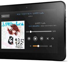 Kindle Fire HD 8.9 - 鮮やかなディスプレイとドルビーオーディオ搭載の8.9インチタブレット