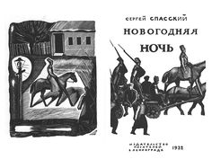 """Double title page for Spassky's """"New Year's Eve"""". 1931-32. Wood engraving"""