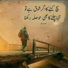 Urdu Poetry - Urdu Shayari - Best Poetry In Urdu Nice Quotes In Urdu, Inspirational Quotes In Urdu, Sufi Quotes, Urdu Love Words, Poetry Quotes In Urdu, Best Urdu Poetry Images, Urdu Poetry Romantic, Love Poetry Urdu, Best Motivational Quotes