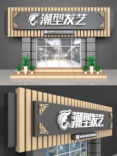 Name Plates For Home, Jewellery Shop Design, Barbershop Design, Sign Board Design, Shop Doors, Create A Board, House Names, Signages, Logo Sign