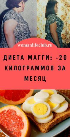 Maggi-Diät: kg pro Monat - womanlifeclub. Health Diet, Health Fitness, Egg Diet Plan, Maggi, Allergy Remedies, Bodybuilding Diet, Gluten Free Diet, Natural Health Remedies, Health Breakfast