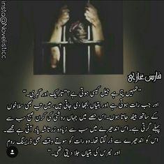 Namal Namal Novel, Doodle Quotes, Quotes From Novels, Urdu Thoughts, Best Novels, Urdu Novels, World Of Books, Book Lovers, Philosophy