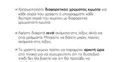 3-kanones-antigrafhs-apo-ton-pinaka-dyslexia.pdf