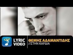 Θέμης Αδαμαντίδης - Στην Καρδιά | Themis Adamantidis (Official Lyric Video HQ) - YouTube Greek Music, Me Me Me Song, Jukebox, Soundtrack, Lyrics, Youtube, Good Things, My Love, Singers