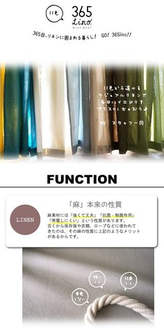 びっくりカーテンのオリジナルカーテン【 365lino! 】は、365日リネン(麻)を楽しみたい皆さまにおススメの自然素材カーテンです。