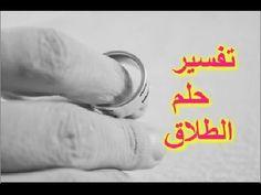 تفسير حلم الطلاق في المنام Divorce