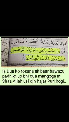 Beautiful Quran Quotes, Quran Quotes Love, Quran Quotes Inspirational, Ali Quotes, My Diary Quotes, Hadith Quotes, Islamic Quotes On Marriage, Islamic Love Quotes, Muslim Quotes