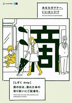 マナーポスター 東京メトロ