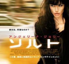 映画「ソルト」/アンジェリーナ・ジョリーの腕にオメガ : ブランド腕時計ガイド