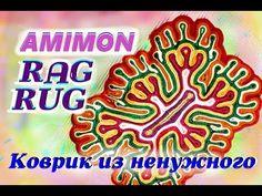 Amimon Rag Rug from recycled Вяжем красивый коврик из ненужной одежды. Rag rug - YouTube