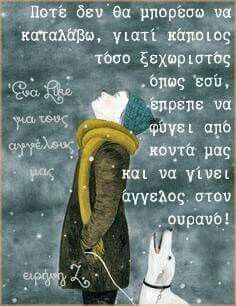 I Miss You Quotes, Missing You Quotes, My Best Friend, Best Friends, Unique Quotes, Greek Quotes, My Dad, Grief, Wonders Of The World