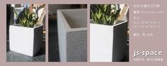 璟森景觀設計有限公司 -- 水磨石正方缽W55H55白
