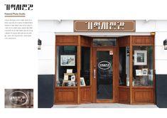 기억사진관 타이포그라피 - 타이포그래피 Polaroid Photos, Store Fronts, Sign Design, Store Design, Editorial Design, Photo Studio, Signage, Facade, Entryway