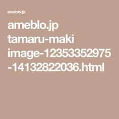ameblo.jp tamaru-maki image-12353352975-14132822036.html