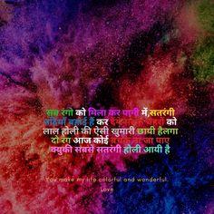 Best 20 Happy holi shayari Wishes Status images - Happy Holi Quotes Best Wishes Images, Holi Wishes Images, Happy Holi Images, Happy Holi Shayari, Happy Holi Quotes, Shayari In Hindi, Best Holi Wishes, Holi Status, Holi Festival Of Colours
