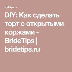 DIY: Как сделать торт с открытыми коржами - BrideTips | bridetips.ru