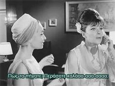 Classic Old Greek, Funny Greek, Movie Lines, Special Quotes, Greek Quotes, Just Kidding, Picture Video, Actors & Actresses, Comedy