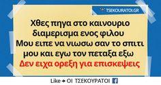 Δεν είχα όρεξη | Τsekouratoi.gr